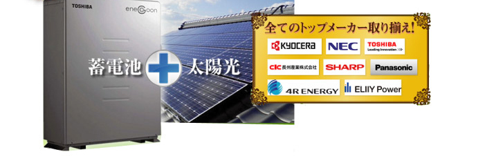 家庭用蓄電池の補助金 お得のチャンスです!!