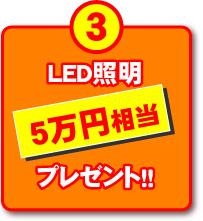 LED照明5万円相当プレゼント!!