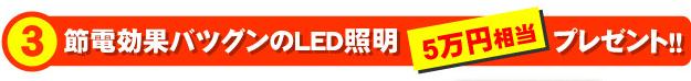 節電効果バツグンのLED照明5万円相当プレゼント!!