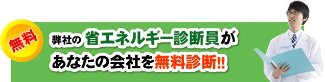 弊社の省エネルギー診断員があなたの会社を無料診断!!
