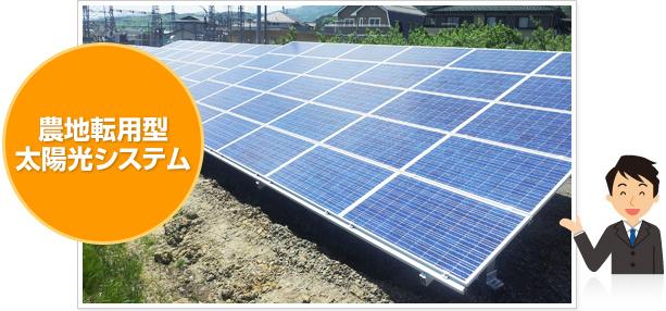 農地転用型太陽光システム