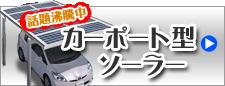 カーポート型ソーラー 駐車スペースを有効活用