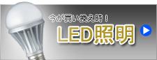 LED照明は今が買い換え時!