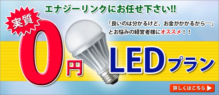 LED照明なら福岡のエナジーリンクへ。実質0円LEDプランあります。