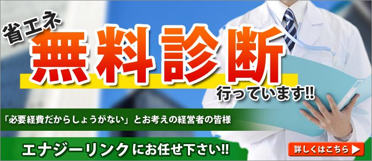 福岡のエナジーリンクは省エネ無料診断を行います。