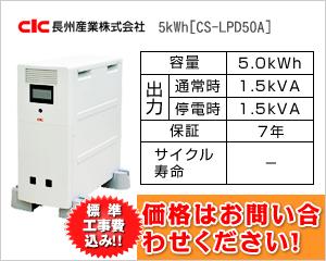 長州産業 5kWh[CS-LPD50A]
