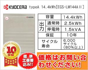 京セラ typeA 14.4kWh[EGS-LM144AⅡ]