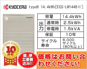 京セラ typeB 14.4kWh[EGS-LM144BⅡ]