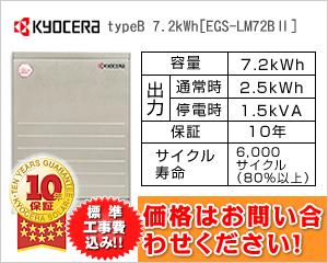 京セラ typeB 7.2kWh[EGS-LM72BⅡ]
