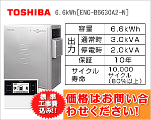 東芝 6.6kWh[ENG-B6630A2-N]