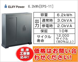エリーパワー 6.2kWh[EPS-11]