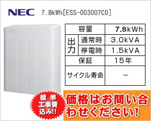 NEC 7.8kWh[ESS-003007C0]