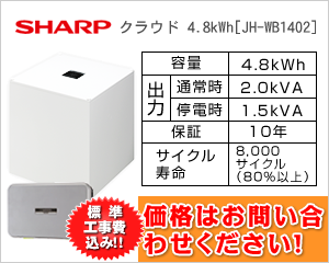 シャープ クラウド 4.8kWh[JH-WB1402]