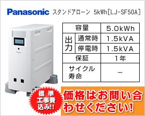 パナソニック スタンドアローン 5kWh[LJ-SF50A]