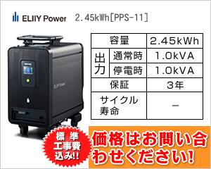 エリーパワー 2.45kWh[PPS-11]