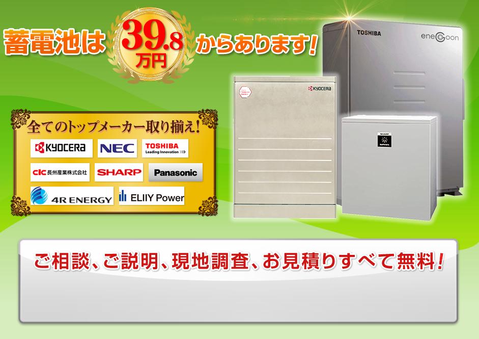 蓄電池は30万円から!