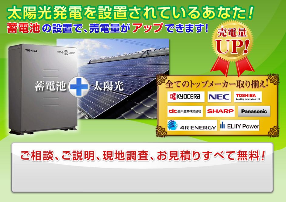 蓄電池の設置で売電量がアップできます!