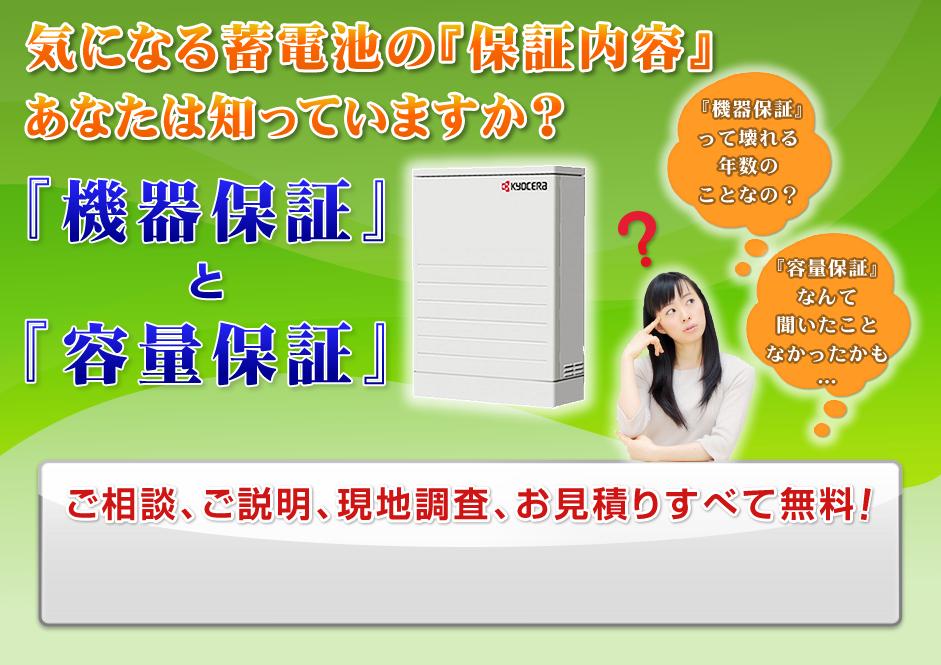 蓄電池の機器保証と容量保証
